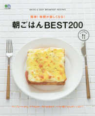 朝ごはんBest200 簡単!毎朝が楽しくなる!