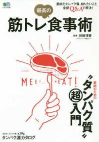 """筋トレ最高の食事術 筋肉のための""""タンパク質""""[〇超]入門 エイムック ; 4360"""