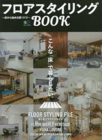 フロアスタイリングBOOK 床から始める家づくり