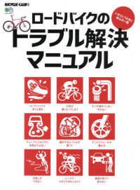 ロードバイクのトラブル解決マニュアル いざというときに安心の一冊 エイムック ; 4477