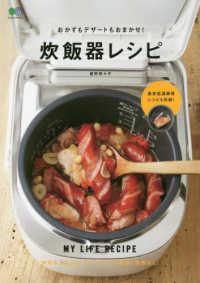 炊飯器レシピ おかずもデザートもおまかせ! エイムック  4519  ei cooking  MY LIFE RECIPE