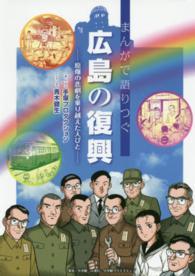 まんがで語りつぐ広島の復興 原爆の悲劇を乗り越えた人びと