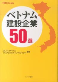 ベトナム建設企業 60社 ベトナム建設ビジネスチャンスをつかめ!