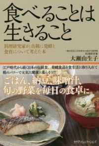 食べることは生きること 料理研究家が、真剣に発酵と食育について考えた本