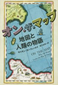 オン・ザ・マップ 地図と人類の物語