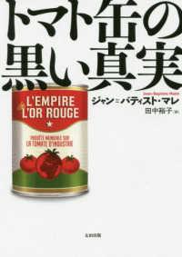 トマト缶の黒い真実