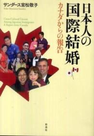 日本人の国際結婚 カナダからの報告