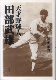 天才野球人田部武雄