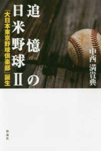 追憶の日米野球2 「大日本東京野球倶楽部」誕生