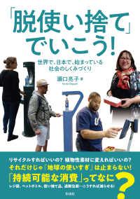 「脱使い捨て」でいこう! 世界で、日本で、始まっている社会のしくみづくり