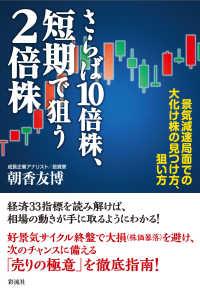 さらば10倍株、短期で狙う2倍株 景気減速局面での大化け株の見つけ方、狙い方
