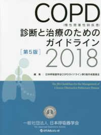 COPD(慢性閉塞性肺疾患)診断と治療のためのガイドライン 2018