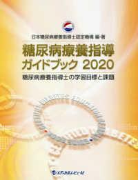 糖尿病療養指導ガイドブック 2020 糖尿病療養指導士の学習目標と課題