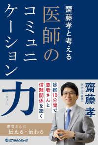 齋藤孝と考える医師のコミュニケーション力