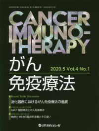 消化器癌におけるがん免疫療法の進展