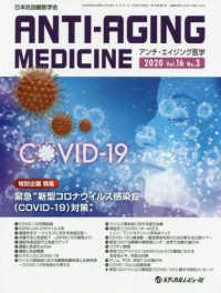 特別企画特集緊急新型コロナウイルス感染症(COVID-19)対策 アンチ・エイジング医学 : 日本抗加齢医学会