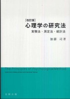 心理学の研究法 実験法・測定法・統計法