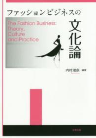 ファッションビジネスの文化論