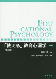 「使える」教育心理学