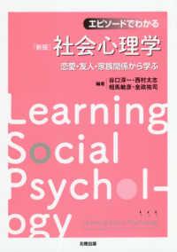 エピソードでわかる社会心理学 恋愛・友人・家族関係から学ぶ