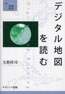 デジタル地図を読む 叢書地球発見