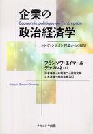 企業の政治経済学 コンヴァンシオン理論からの展望