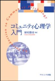 コミュニティ心理学入門 An introduction to community psychology