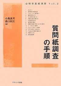 質問紙調査の手順 心理学基礎演習
