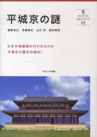 平城京の謎 奈良大ブックレット