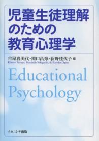 児童生徒理解のための教育心理学