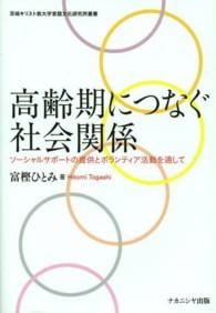 高齢期につなぐ社会関係 ソーシャルサポートの提供とボランティア活動を通して 茨城キリスト教大学言語文化研究所叢書