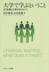 大学で学ぶということ ゼミを通した学びのリエゾン