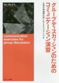 グループディスカッションのためのコミュニケーション演習 賛否両論図を用いたアクティブラーニング