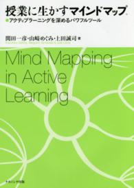 授業に生かすマインドマップ アクティブラーニングを深めるパワフルツール