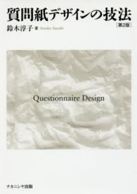 質問紙デザインの技法