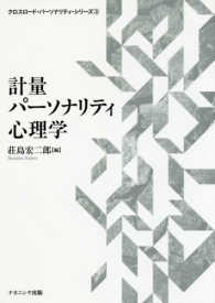 計量パーソナリティ心理学 クロスロード・パーソナリティ・シリーズ