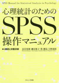 心理統計のためのSPSS操作マニュアル t検定と分散分析