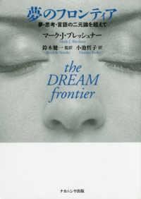 夢のフロンティア 夢・思考・言語の二元論を超えて