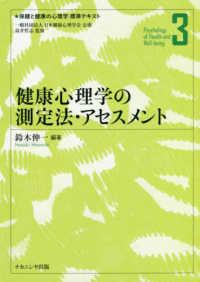 健康心理学の測定法・アセスメント 保健と健康の心理学標準テキスト / 日本健康心理学会企画 ; 3