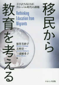 移民から教育を考える 子どもたちをとりまくグローバル時代の課題