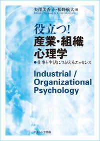 役立つ!産業・組織心理学 仕事と生活につかえるエッセンス