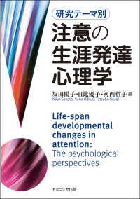 注意の生涯発達心理学 研究テーマ別