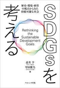 SDGsを考える 歴史・環境・経営の視点からみた持続可能な社会