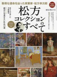 松方コレクションのすべて 数奇な運命を辿った実業家・松方幸次郎 サンエイムック