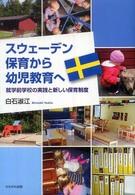 スウェーデン保育から幼児教育へ 就学前学校の実践と新しい保育制度