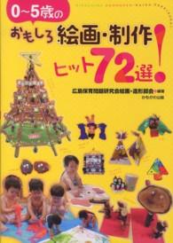 0~5歳のおもしろ絵画・制作ヒット72選!