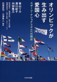 オリンピックが生み出す愛国心 スポーツ・ナショナリズムへの視点