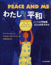 わたしの平和=Peace and me ノーベル平和賞12人の生きかた