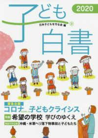 緊急企画コロナ子どもクライシス 特集希望の学校学びのゆくえ 子ども白書 / 日本子どもを守る会編
