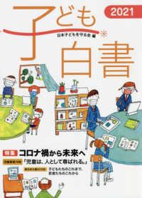 特集コロナ禍から未来へ 子ども白書 / 日本子どもを守る会編 ; 2021